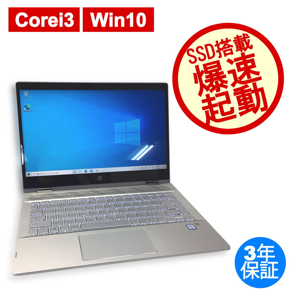 PAVILION X360 CONVERTIBLE 14-CD0123TU